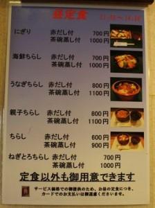甲東園 松村整骨院 房寿司